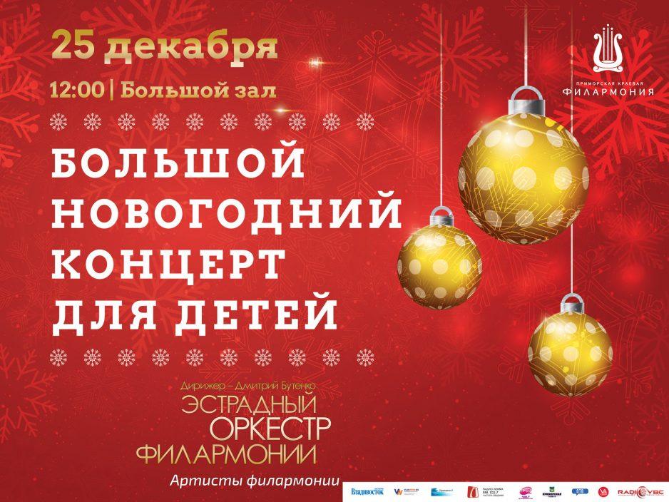 25 декабря Большой зал 12. 00 Большой Новогодний концерт для детей