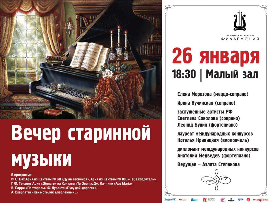 26 января Малый зал 18.30 Вечер старинной музыки «В гостях у Баха и его друзей»