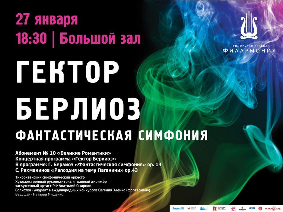 АКЦИЯ! Два билета по цене одного. 27 января Большой зал 18.30 Концертная программа «Гектор Берлиоз»