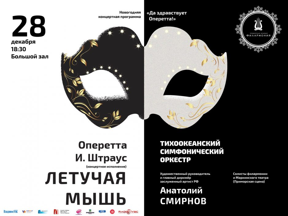 28 декабря Большой зал 18.30 Новогодняя Оперетта «Летучая мышь»