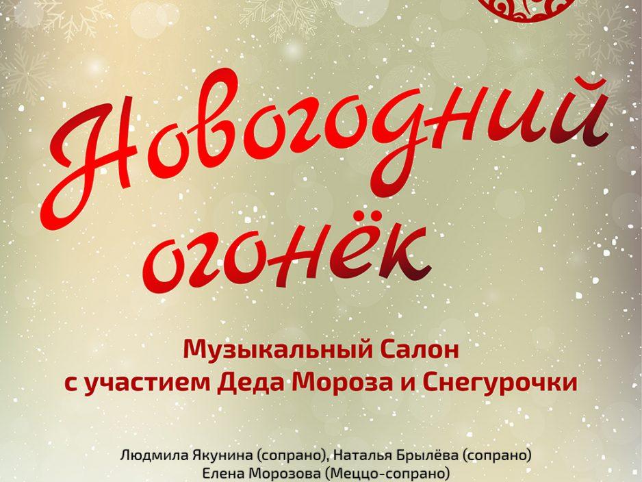 29 декабря Буфет Большого зала 18.30 Концертная программа «Новогодний Огонёк»