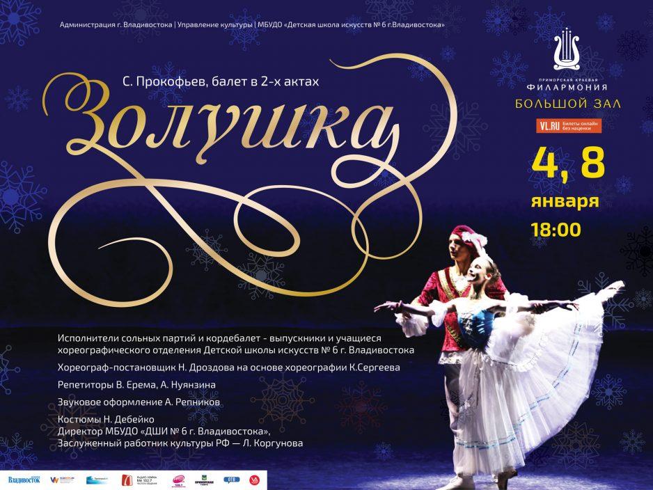 4 января Большой зал 18.00 Новогодняя Ёлка, Балет «Золушка»