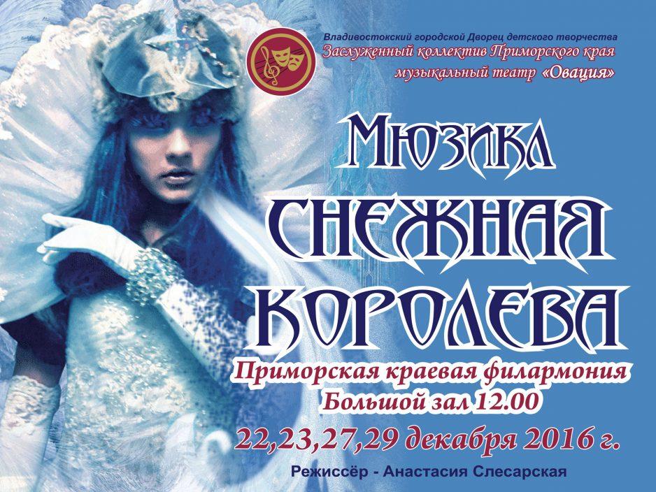 27 декабря Большой зал 12.00 Новогодний мюзикл «Снежная королева»