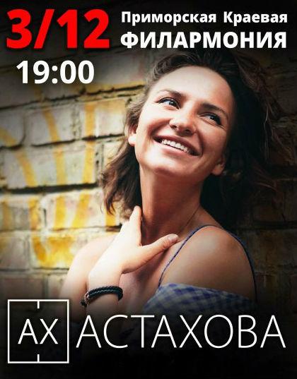 3 декабря, Большой зал, 19.00 Поэтические чтения «Ах, Астахова»