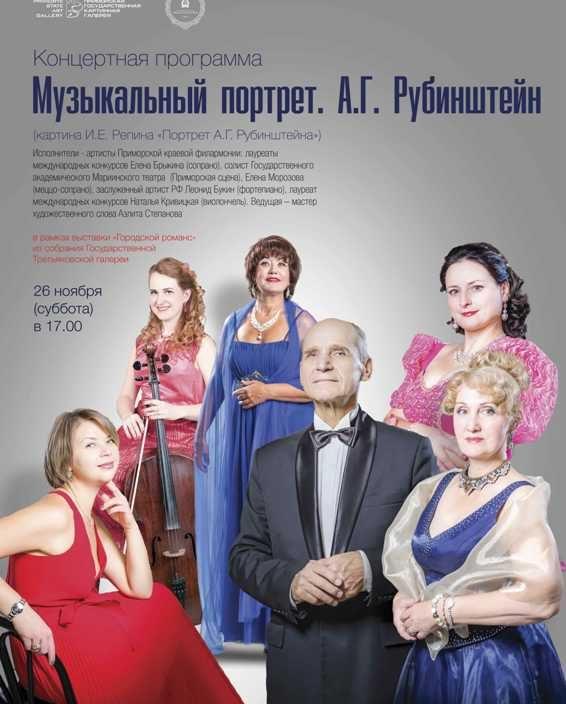 26 ноября Концертная программа «Музыкальный портрет. А.Г. Рубинштейн»