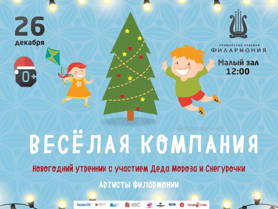 26 декабря Малый зал 12.00  Новогодний утренник  «Весёлая компания»