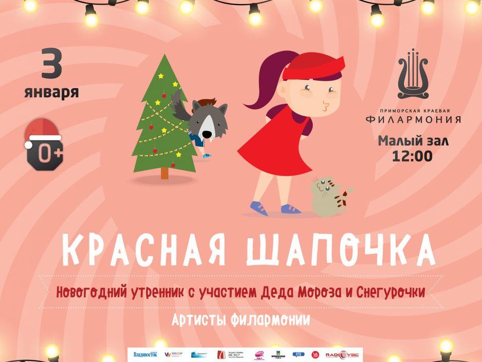 3 января Малый зал 12.00. Новогодний утренник - сказка «Красная Шапочка»