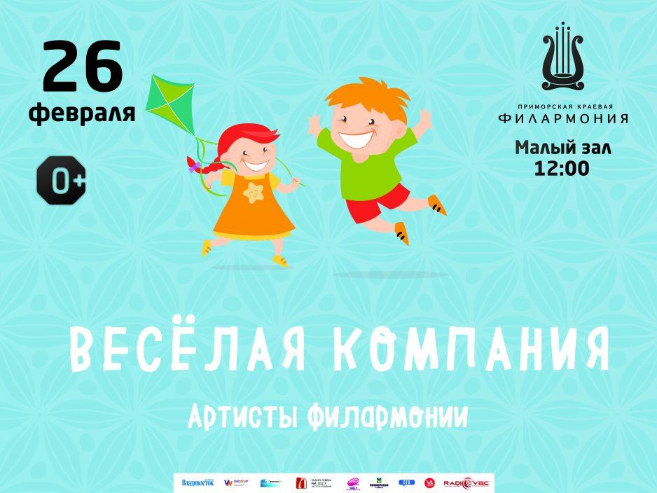 26 февраля Малый зал 12.00 Детская музыкальная программа «Весёлая компания»