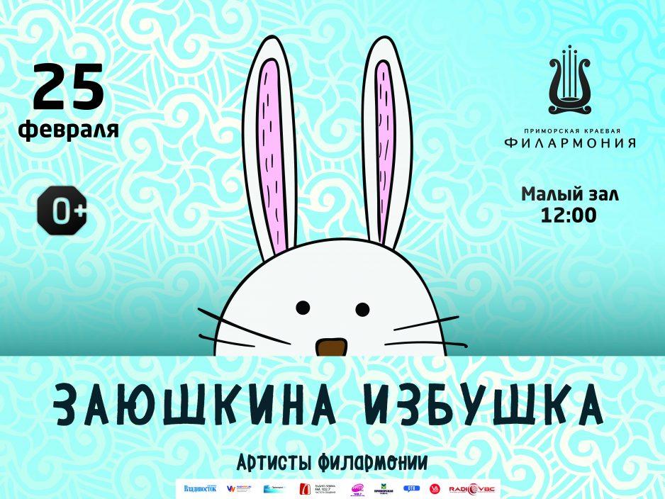25 февраля Малый зал 12.00 Детская музыкальная программа «Заюшкина избушка»