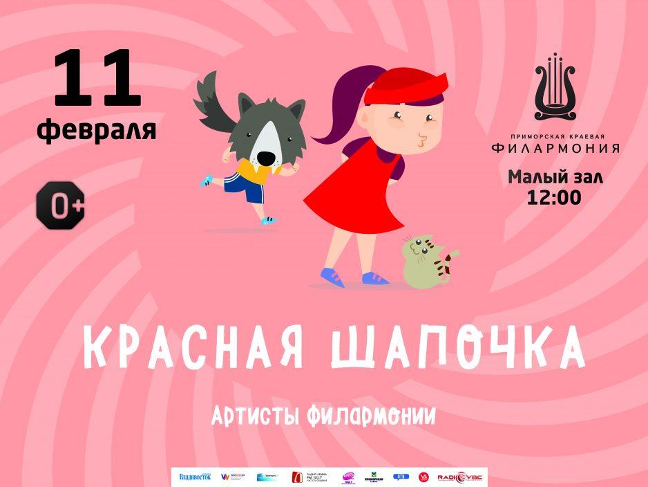 11 февраля Малый зал 12.00 Детская музыкальная программа «Красная Шапочка»
