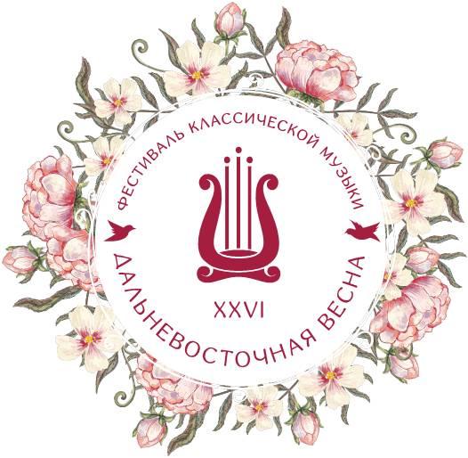 Вниманию СМИ. Пресс-конференция, посвященная открытию ХХVI международного фестиваля классической музыки «Дальневосточная весна»