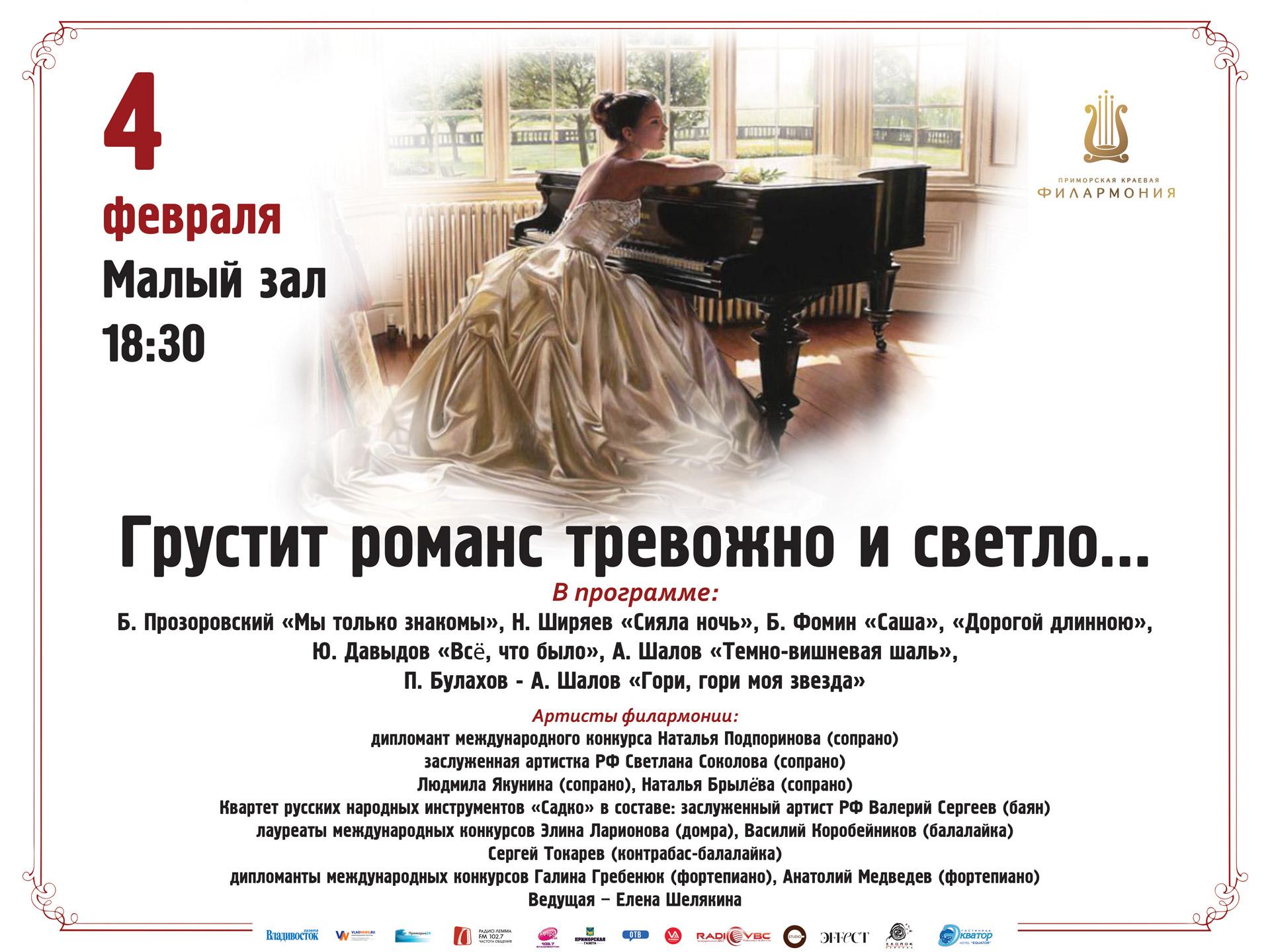 4 февраля Малый зал 18.30 Концертная программа «Грустит романс тревожно и светло…»