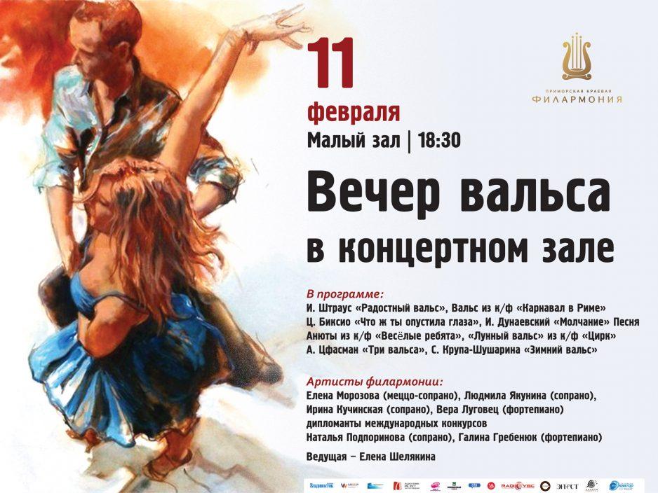 11 февраля Малый зал 18.30 Концертная программа «Вечер Вальса в концертном зале»
