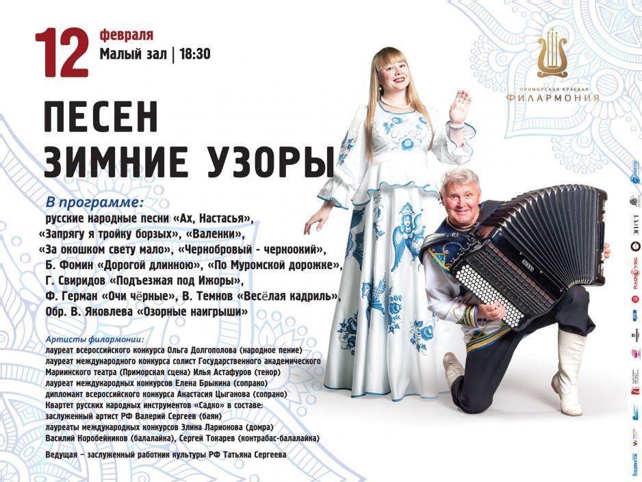 12 февраля Малый зал 18.30 Концертная программа «Песен зимние узоры»