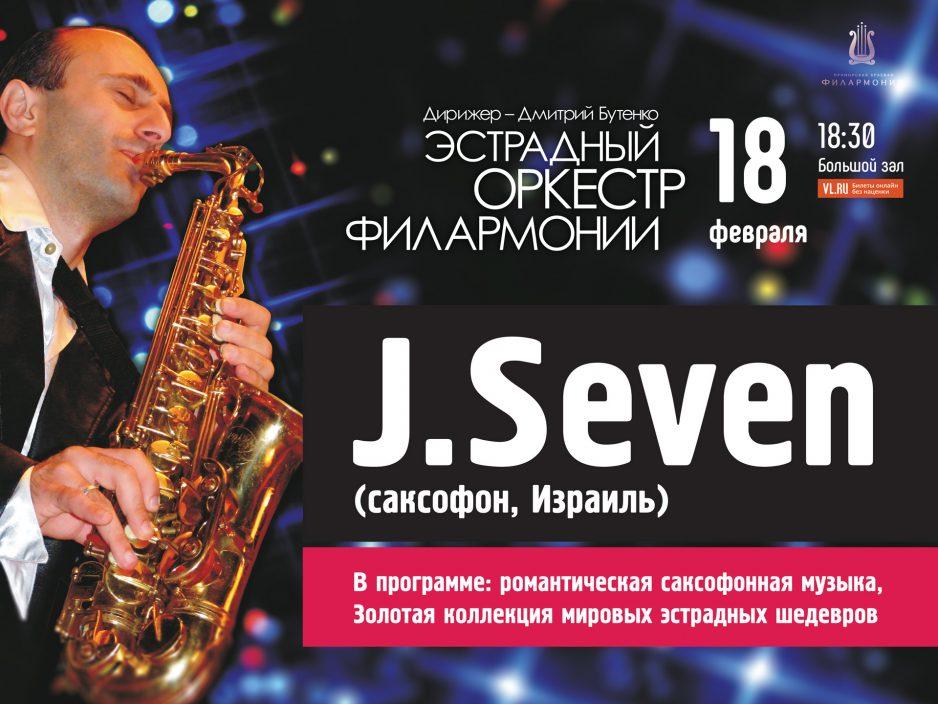 18 февраля Большой зал Начало 18.30 Концертная программа «J.Seven Из Израиля с любовью»