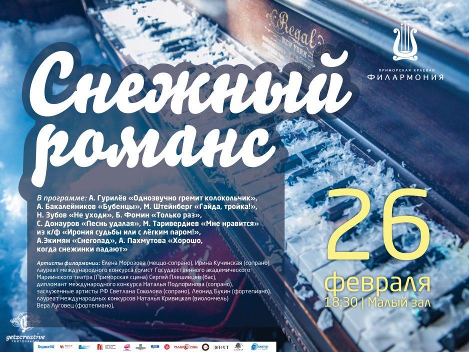26 февраля Малый зал 18.30 Концертная программа «Снежный романс» Романсы и песни русских композиторов
