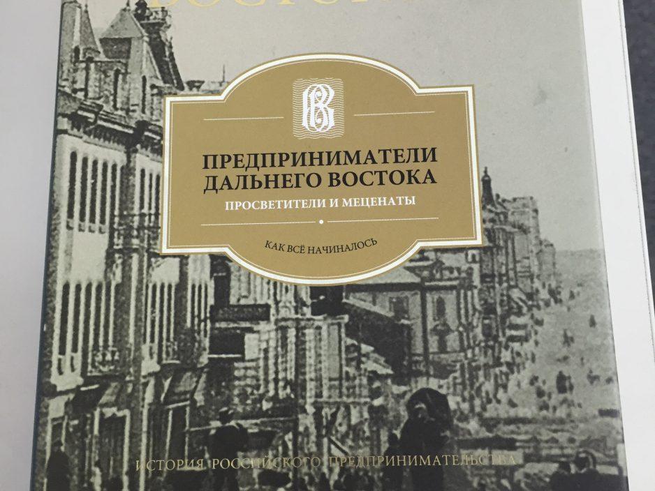 Издательство «Рубеж» презентует три книги в Приморской краевой филаромонии.