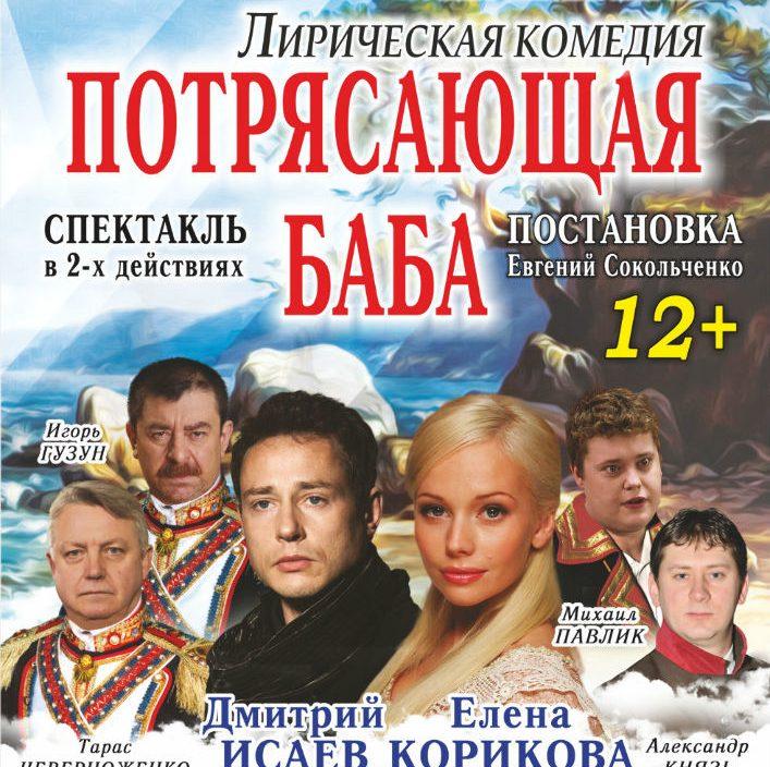 16 февраля Большой зал 18.30 Московский независимый театр. Спектакль «Потрясающая баба»