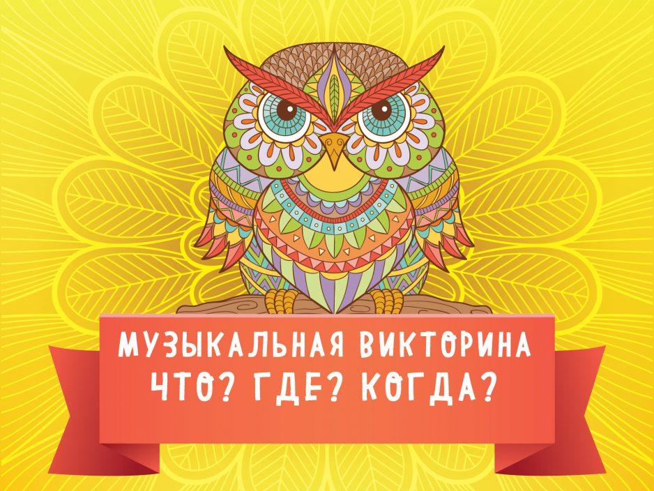 8 августа | Детская музыкальная программа «Музыкальная Викторина: Что? Где? Когда?»