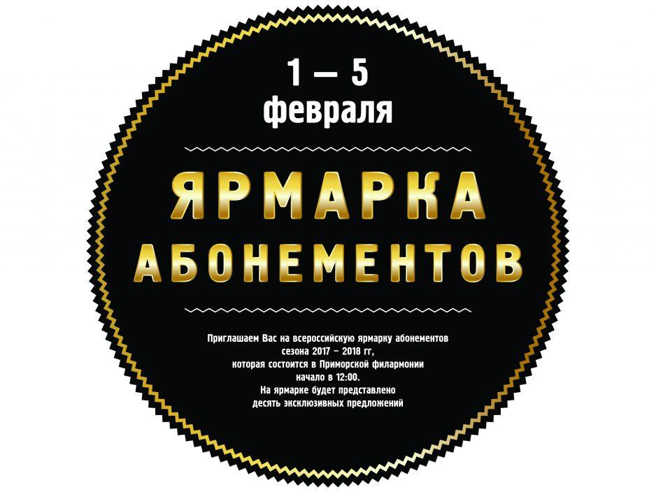 Приморская краевая филармония приглашает на   Всероссийскую акцию: «Ярмарка абонементов!»