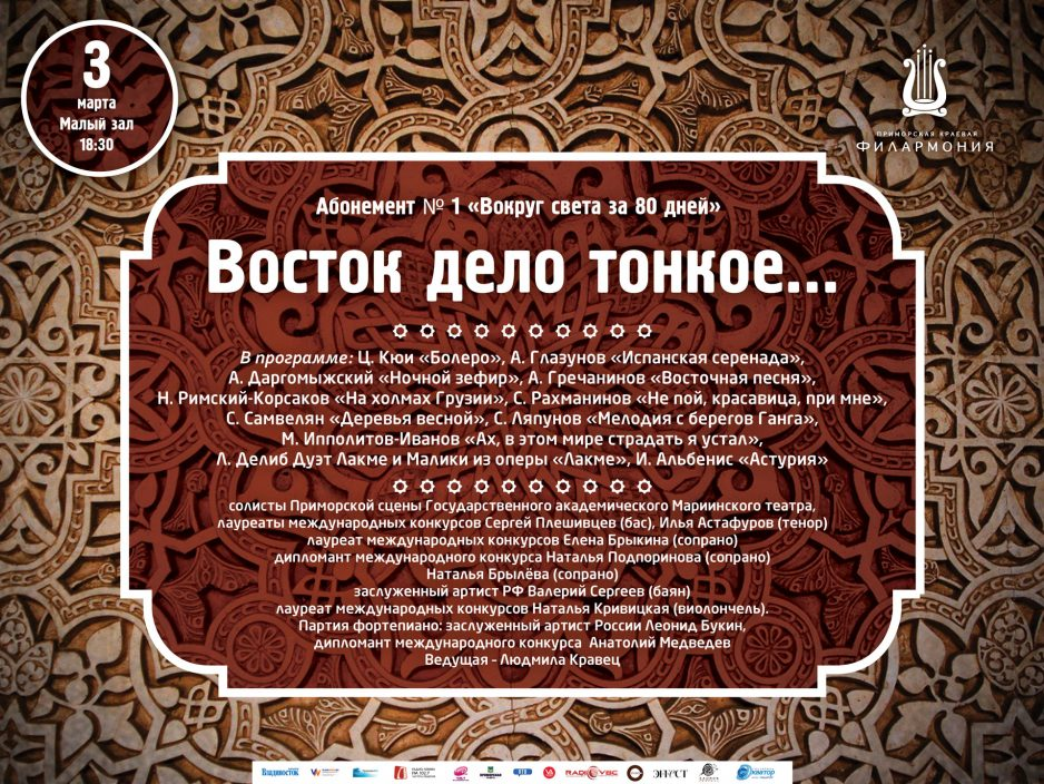 3 марта Малый зал 18.30 Абонемент № 1 «Вокруг света за 80 дней» Концертная программа «Восток – дело тонкое…»