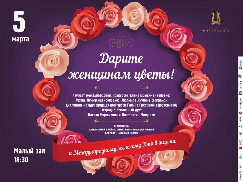 5 марта Малый зал 18.30 Праздничная концертная программа «Дарите женщинам цветы!» к Международному женскому Дню 8 марта