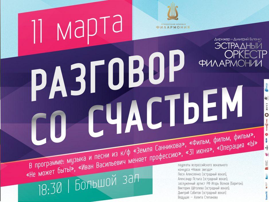 11 марта Большой зал Начало 18.30 Концертная программа «Разговор со счастьем» Эстрадный оркестр Приморской филармонии