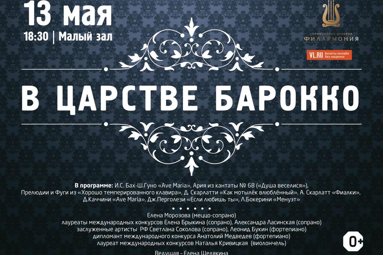 13 мая Малый зал Начало 18.30 Концертная программа «В царстве Барокко»