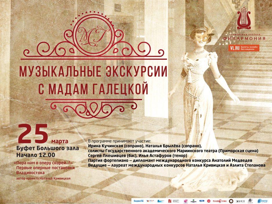 25 марта Буфет/Большой/Малый 12.00 Проект Музыкальные экскурсии с Мадам Галецкой