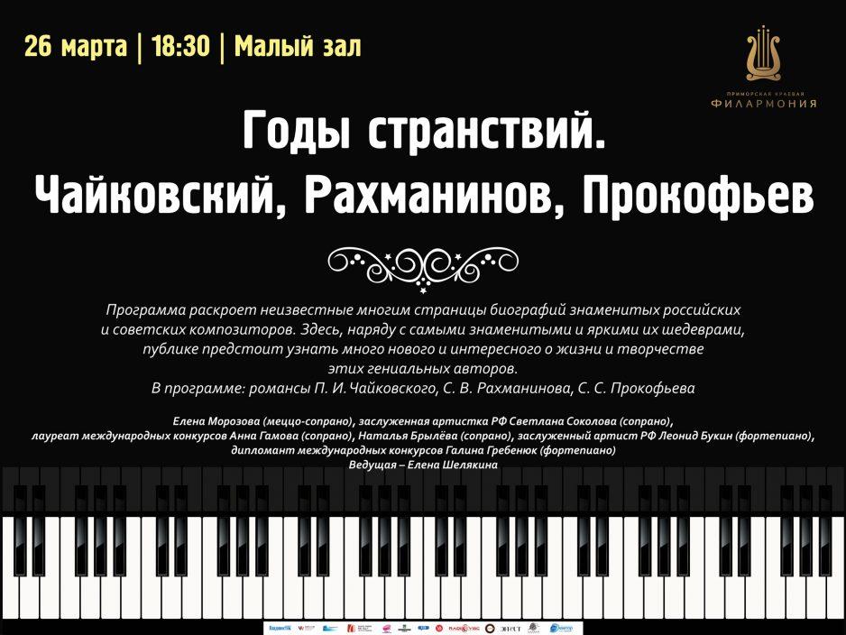 26 марта Малый зал 18.30 Концертная программа «Годы странствий. Чайковский, Рахманинов, Прокофьев»
