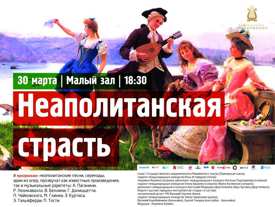 30 марта Малый зал 18.30 Концертная программа «Неаполитанская страсть»