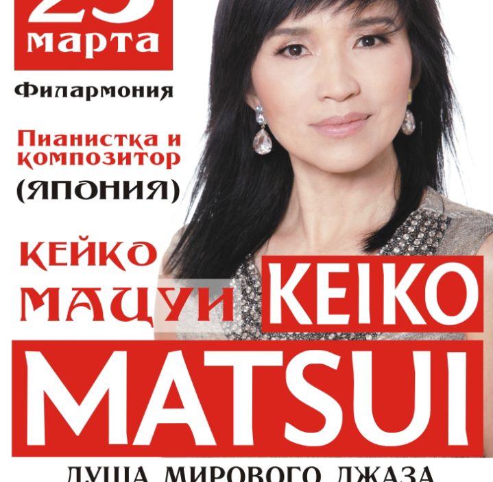 25 марта Большой зал 19:00 Кейко Мацуи