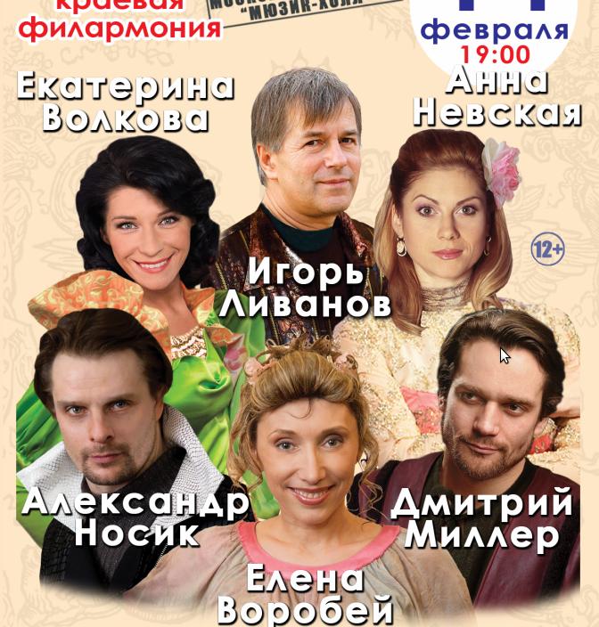 """14 февраля, Большой зал, 19:00 Спектакль """"С любовью не шутят"""""""