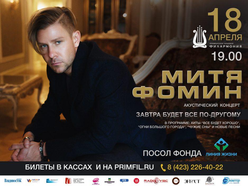 18 апреля Большой зал 19.00 Концерт «Завтра будет все по-другому» Митя Фомин