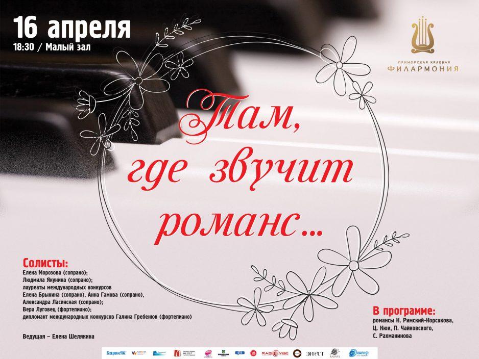 16 апреля Малый зал Начало 18.30 Концертная программа «Там, где звучит романс…»