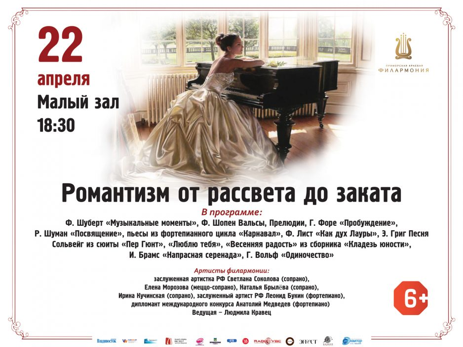 22 апреля Малый зал Начало 18.30 Концертная программа «Романтизм от рассвета до заката»