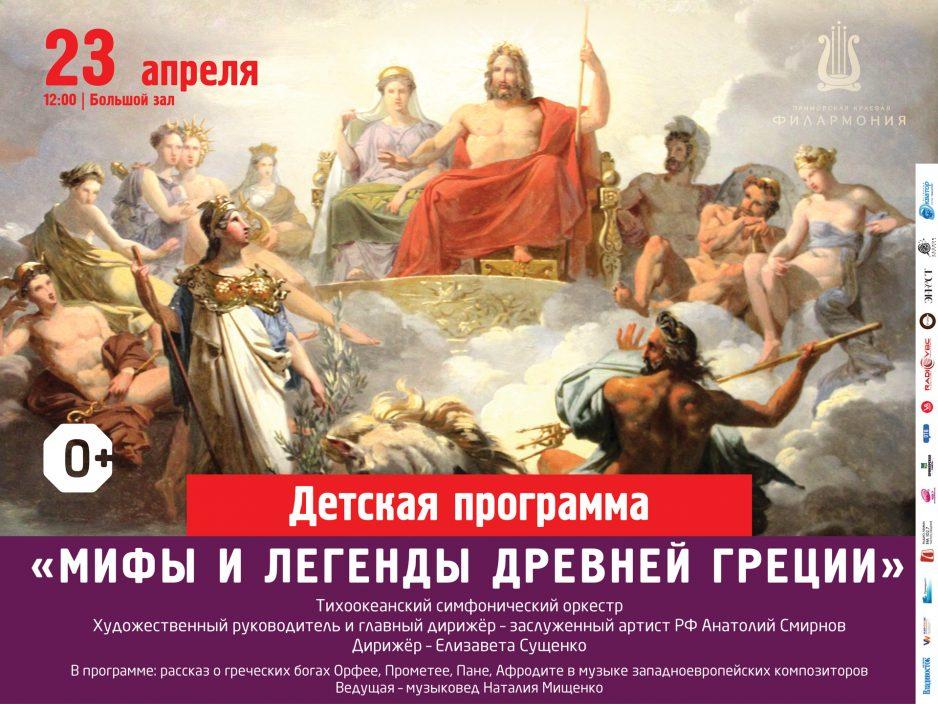 23 апреля Большой зал Начало 12.00 Абонемент № 11 «Сказки с оркестром» Концертная программа «Мифы и легенды Древней Греции»