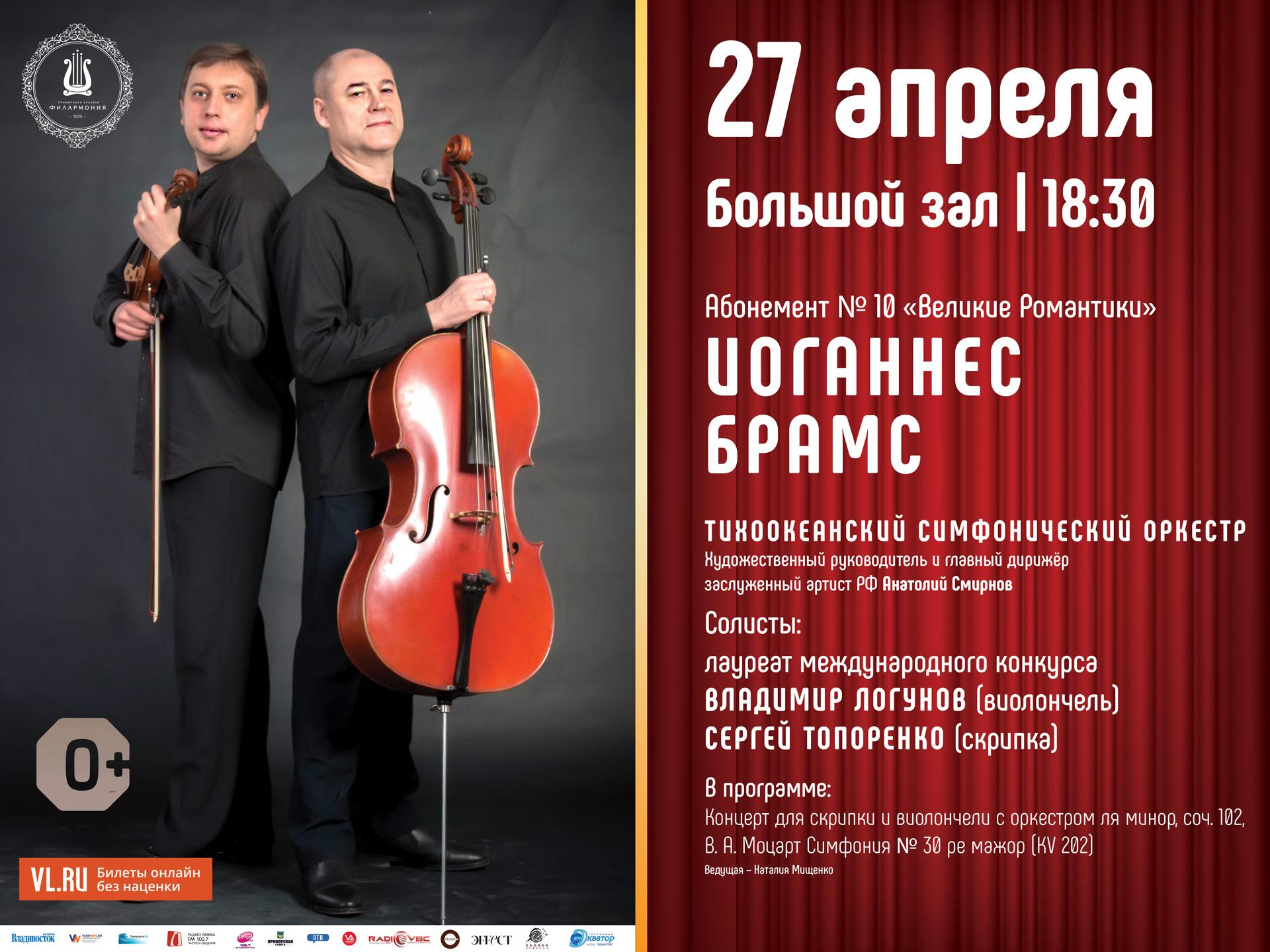 """27 апреля Большой зал, 18:30 Концертная программа  """"Иоганнес Брамс"""""""
