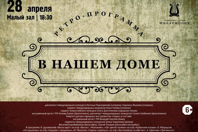 28 апреля Малый зал Начало 18.30 Концертная Ретро-программа «В нашем доме»