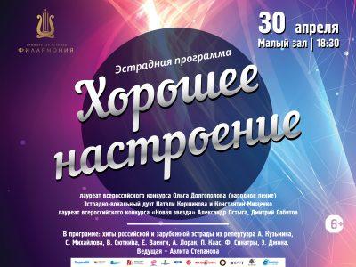 30 апреля Малый зал Начало 18.30 Эстрадная концертная программа «Хорошее настроение»