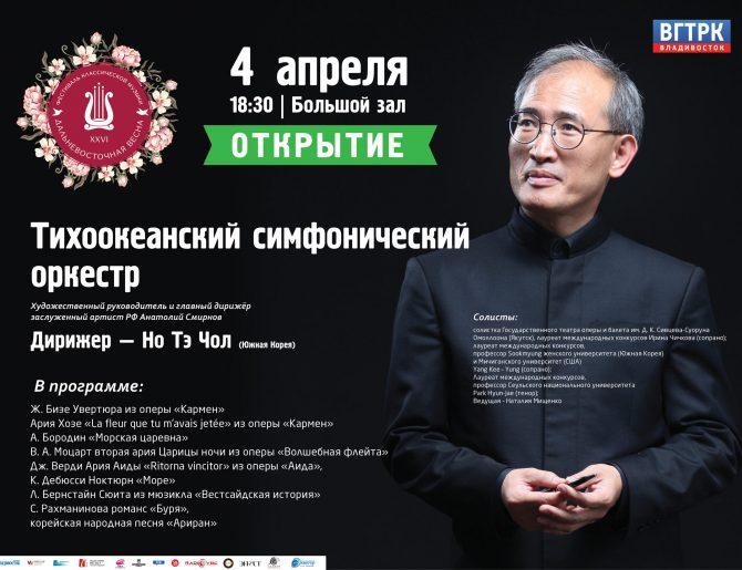 4  апреля Большой зал 18:30 XXVI фестиваль Дальневосточная Весна. ОТКРЫТИЕ.