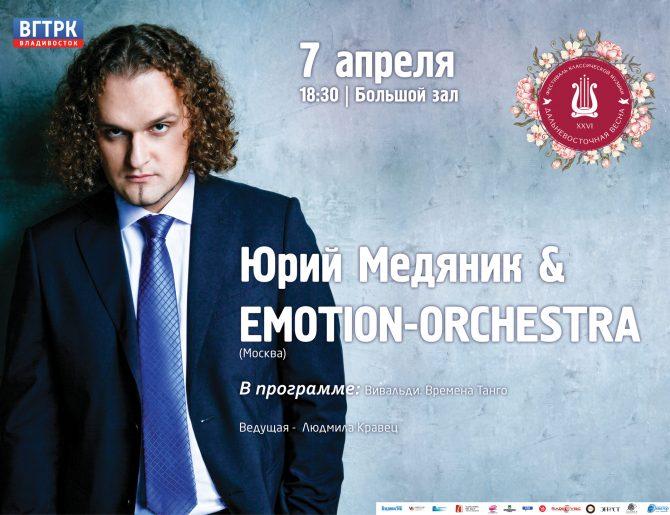 """7 апреля Большой зал 18:30 XXVI фестиваль Дальневосточная Весна. """"Emotion-orchestrа""""."""