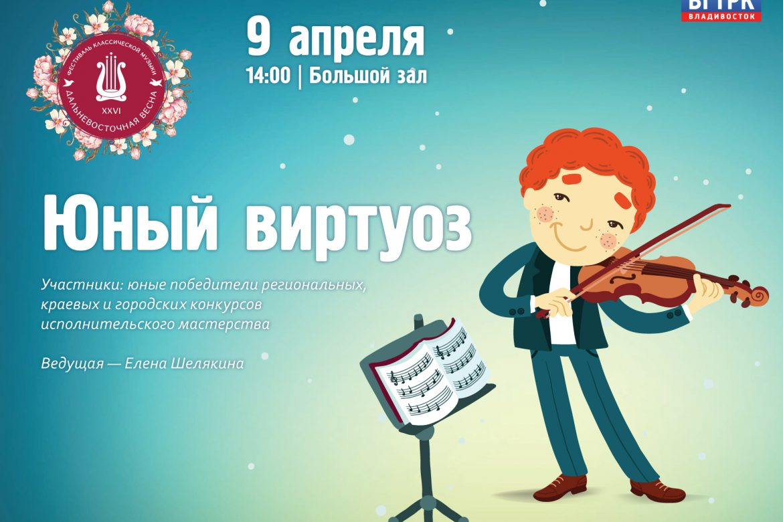 9 апреля Большой зал 14:00 XXVI фестиваль Дальневосточная Весна. ГАЛА – концерт юных виртуозов Приморского края