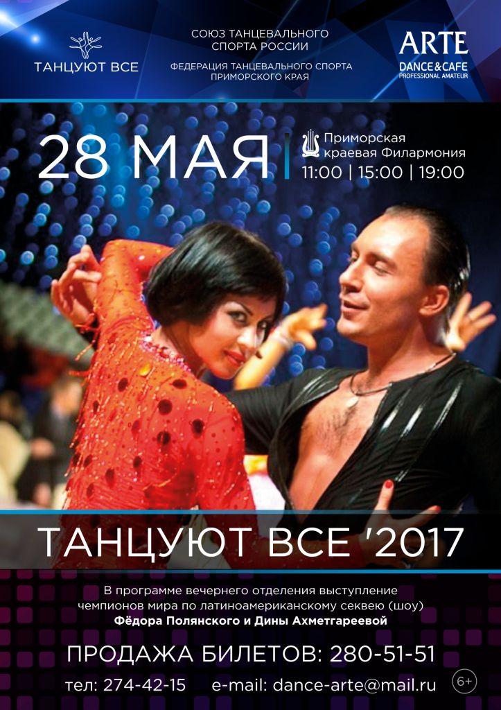 28 мая Большой зал 11:00 Турнир «Танцуют все. Дети»