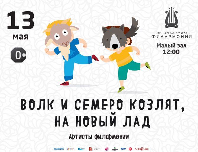 13 мая Малый зал Начало 12.00 Детская музыкальная программа «Волк и семеро козлят на новый лад»