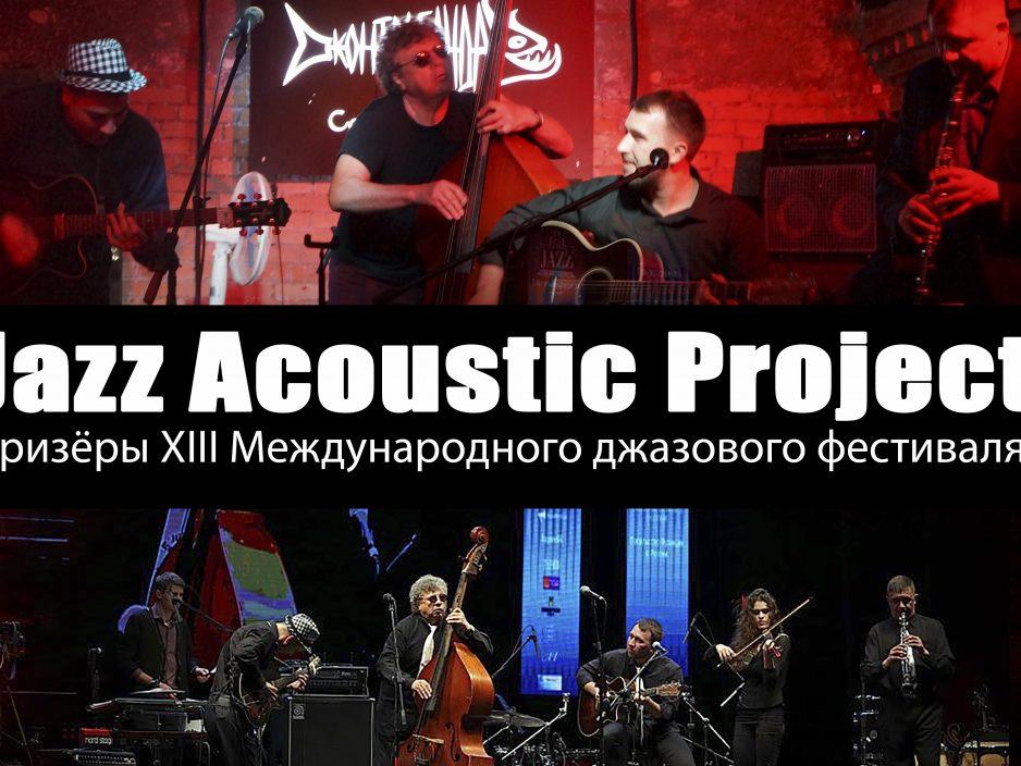 12 мая Большой зал Начало 19.00 Музыкальный проект «Jazz Acoustic Project»