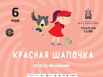 6 мая Малый зал Начало 12.00 Детская музыкальная программа «Красная Шапочка»