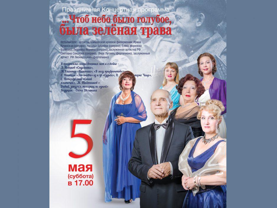 5 мая Выставочный зал Приморской государственной картинной галереи Начало 17.00 Праздничная концертная программа ко Дню Великой Победы