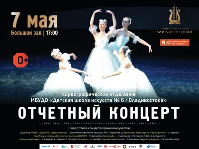 7 мая Большой зал Начало концерта 17.00 Отчётный концерт Хореографического отделения  МБОУДОД