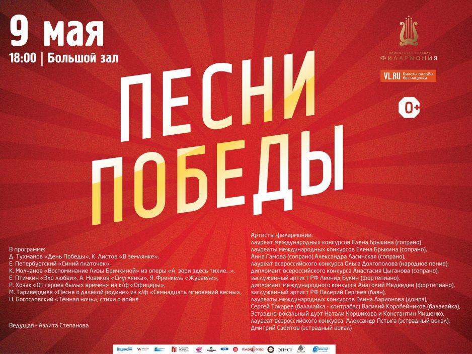 9 мая Большой зал Начало 18.00 Праздничная концертная программа «Песни Победы»